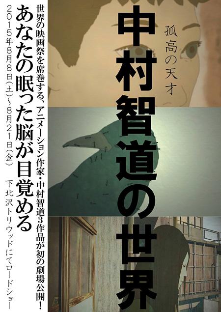『孤高の天才・中村智道の世界』チラシビジュアル ©Tomomichi Nakamura