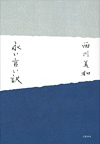 西川美和監督の新作『永い言い訳』、自身の直木賞候補作を映画化
