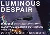 中村政人の10年ぶり個展『明るい絶望』、90年代前半のアートシーンを考察