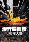 『爆音映画祭 in 相模大野』にフィッシュマンズや飴屋×椹木の公演映像も