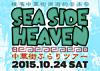 横浜中華街4会場のライブサーキット、第1弾であら恋、Suchmosら8組
