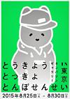 「とんぼせんせい」が東京で初個展、3本の線でイメージをハッキング