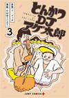 『とんかつDJアゲ太郎』がテレビアニメ化、豚カツ屋兼DJの成長描く