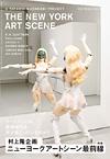 村上隆企画、NYアートシーンの現在を紹介する『美術手帖』増刊号