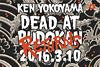 Ken Yokoyamaの約8年ぶり日本武道館公演、来年3月開催