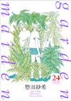 惣田紗希が少女や植物描いた作品群、『garden maiden』原画展