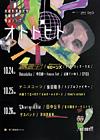 ムサビ学祭の3DAYSライブ、第2弾で清 竜人25、テニスコーツら9組