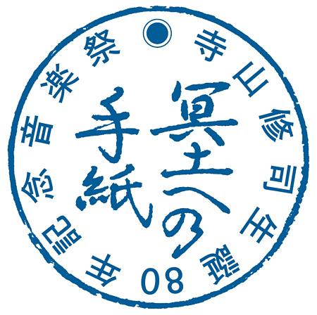 『冥土への手紙―寺山修司 生誕80年記念音楽祭』ロゴ
