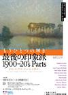 20世紀パリで活躍した「最後の印象派」紹介する展覧会に約80点