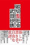 武田砂鉄『紋切型社会』が『Bunkamuraドゥマゴ文学賞』受賞