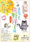 『100万回生きたねこ』佐野洋子の回顧展、原画や草稿など約330点