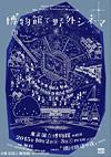 アニメ『銀河鉄道の夜』を無料野外上映、会場は賢治も愛した東博