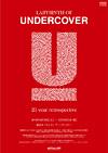 UNDERCOVERの25年間を辿る回顧展、新旧ルック100点や絵画など展示