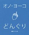オノ・ヨーコ、『グレープフルーツ』を踏襲した詩集『どんぐり』