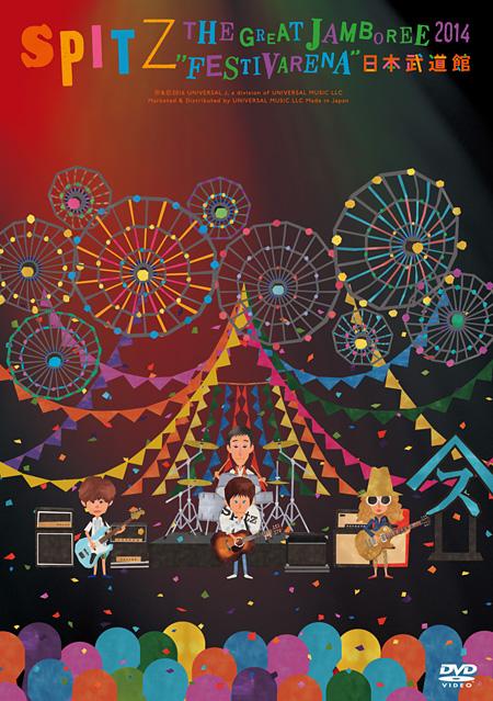"THE GREAT JAMBOREE   ""FESTIVARENA"" 日本 …"