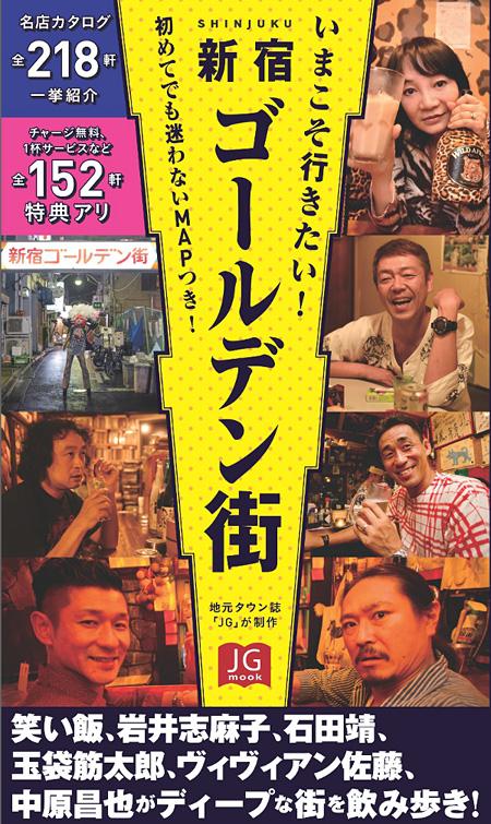 『いまこそ行きたい!新宿ゴールデン街』表紙
