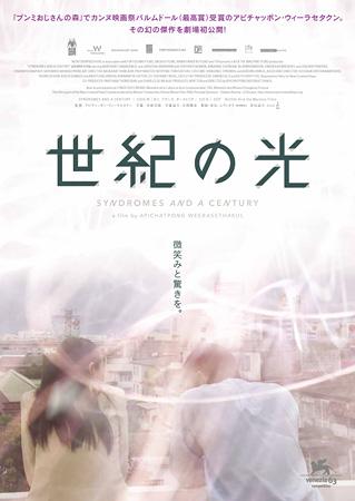 アピチャッポン・ウィーラセタクン監督『世紀の光』が劇場公開