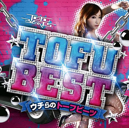 tofubeats『TOFU BEST ~ウチらのトーフビーツ』ジャケット