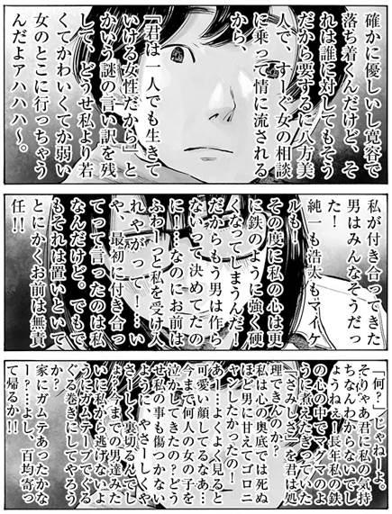 浅野いにお『ふんわり男』
