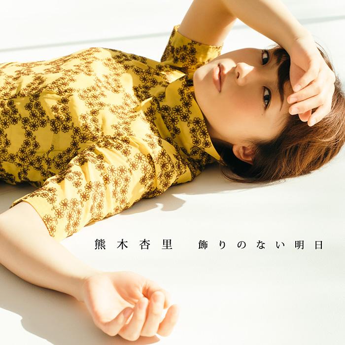 熊木杏里の画像 p1_35