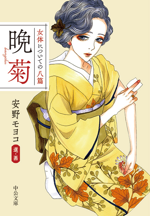 CINRA.NET カルチャーは、とまらない、とめられない。                                ニュース安野モヨコが日本近代文学を編む文庫シリーズ、第1弾は「女体」                   RELATED                   関連記事                                    LINK                   関連リンク                                    TAG                   関連タグ