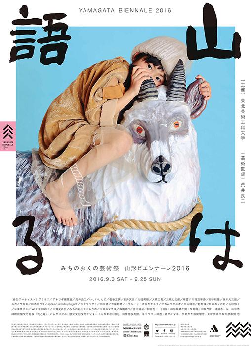 『みちのおくの芸術祭 山形ビエンナーレ2016』メインビジュアル