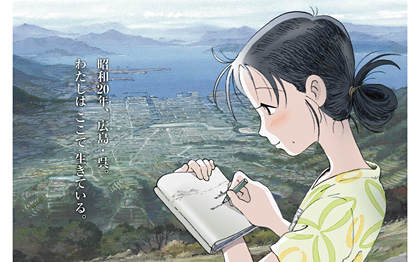 こうの史代原作のアニメ映画『この世界の片隅に』公開日