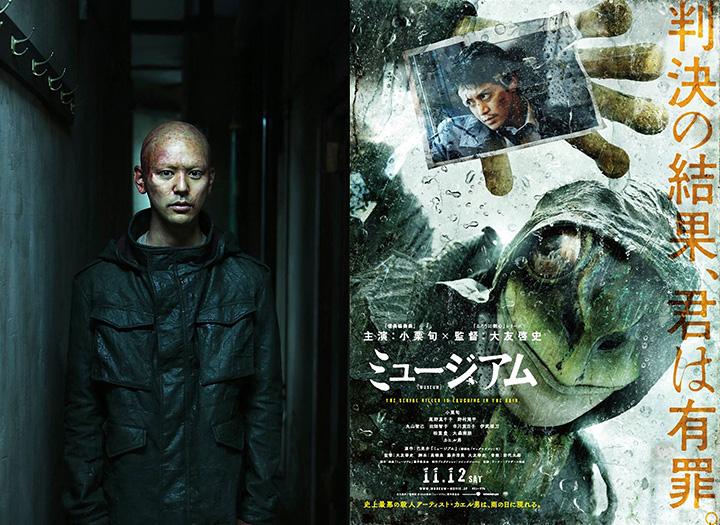 左からカエル男役の妻夫木聡、『ミュージアム』ビジュアル ©巴亮介