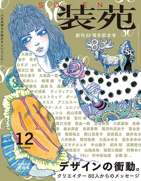 『装苑 2016年12月号』表紙