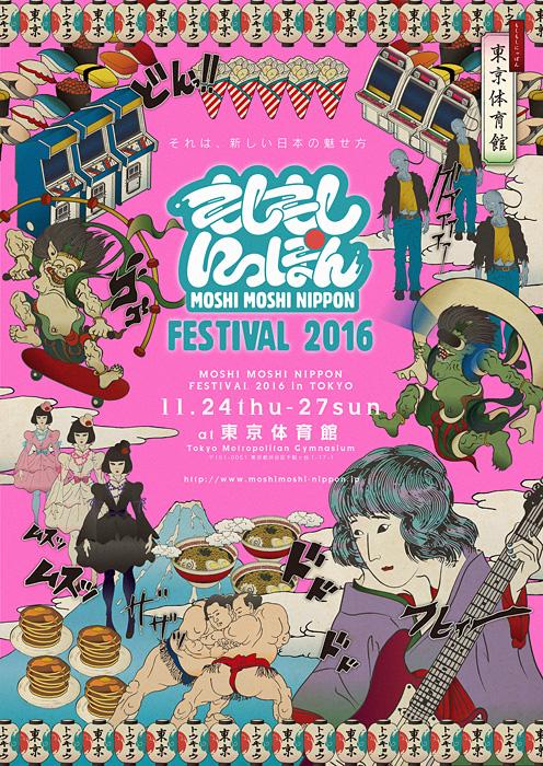 『MOSHI MOSHI NIPPON FESTIVAL 2016 in TOKYO』フライヤービジュアル