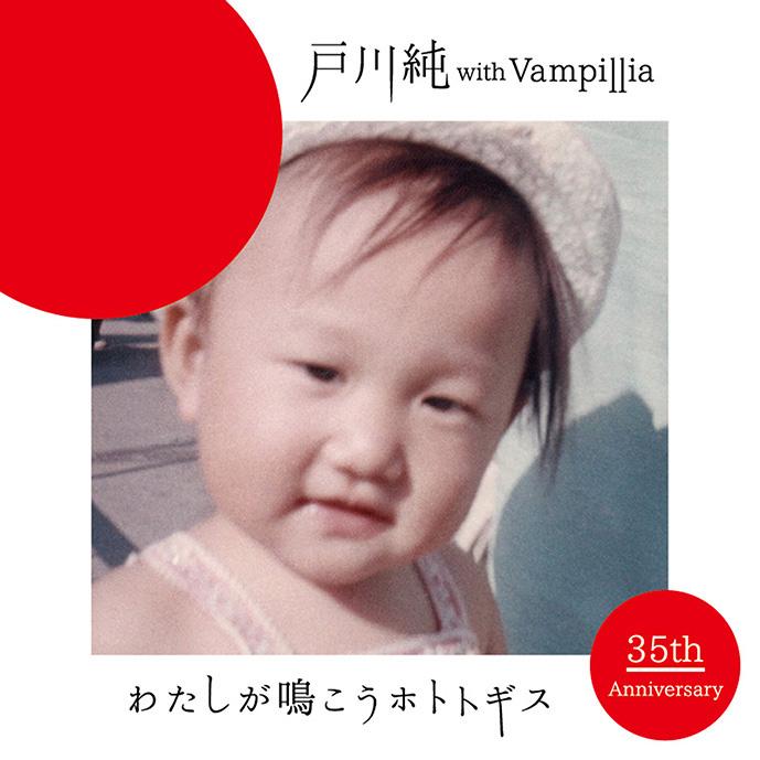 戸川純 with Vampillia『わたしが鳴こうホトトギス』ジャケット