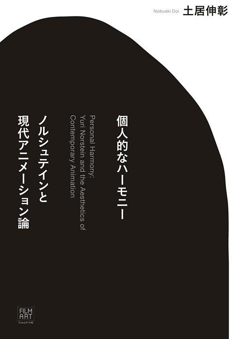 土居伸彰『個人的なハーモニー ノルシュテインと現代アニメーション論』表紙