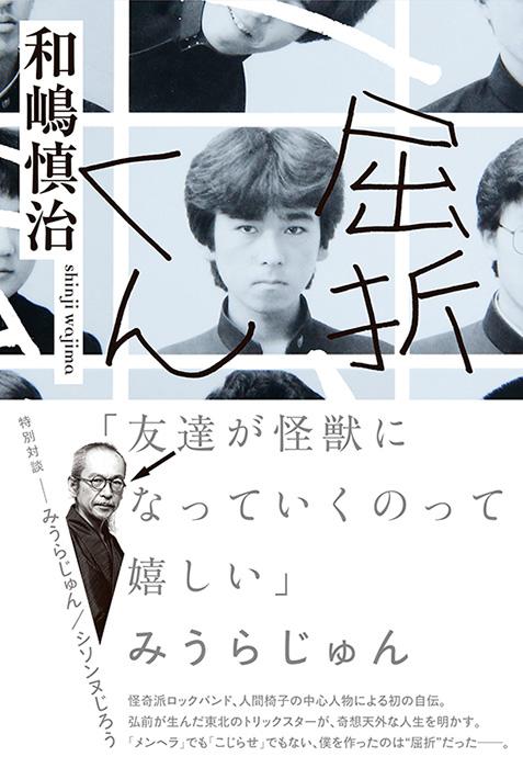 和嶋慎治『屈折くん』表紙