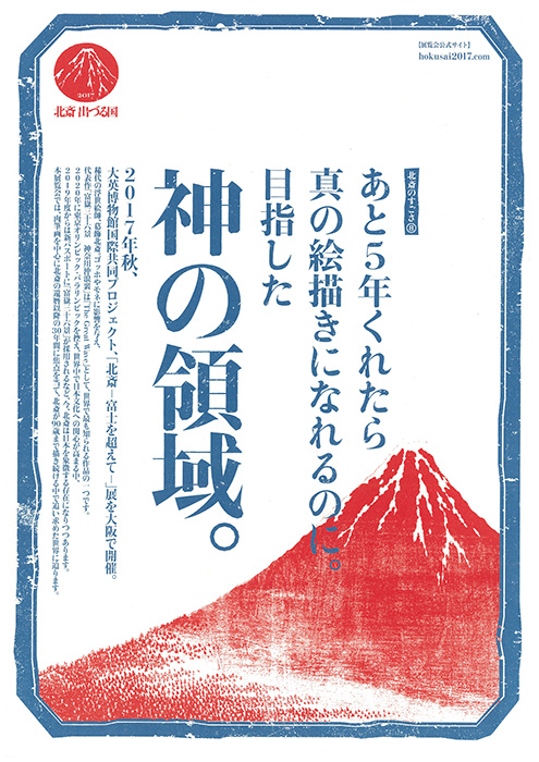 http://www.cinra.net/uploads/img/news/2017/20170110-katsushikahokusai02.jpg