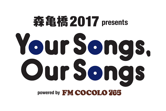 『森亀橋 2017 presents Your Songs,Our Songs powered by FM COCOLO』ロゴ