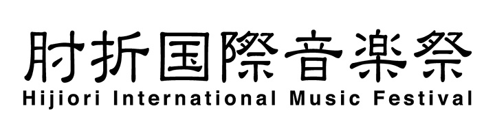 『肘折国際音楽祭 2017』ロゴ