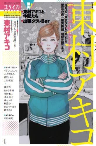 『ユリイカ2017年3月臨時増刊号 総特集☆東村アキコ』表紙