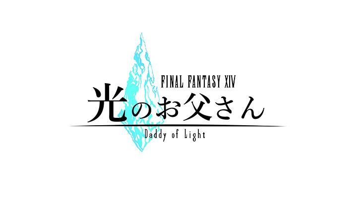 『ファイナルファンタジーXIV 光のお父さん』 ©2017『ファイナルファンタジーXIV 光のお父さん』製作委員会