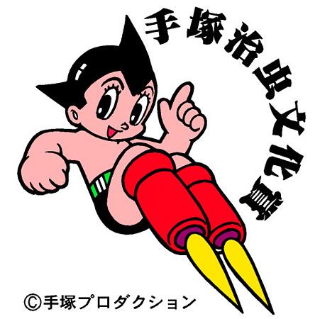 http://www.cinra.net/uploads/img/news/2017/20170223-tezukaosamubunkasho.jpg