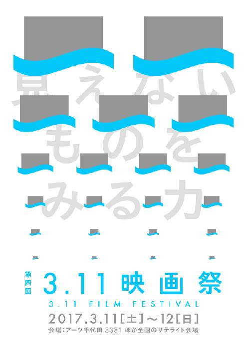 『第4回 3.11映画祭』キービジュアル