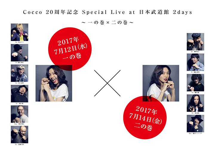 『Cocco 20周年記念 Special Live at 日本武道館 2days ~一の巻×二の巻~』ビジュアル