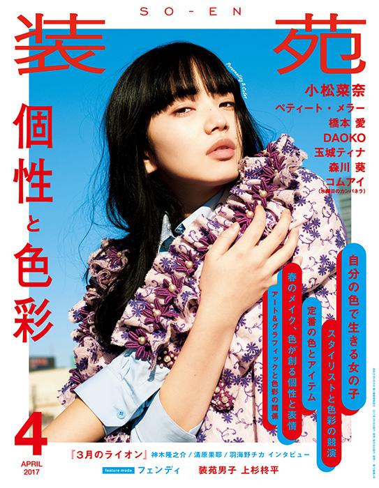 『装苑 2017年4月号』表紙