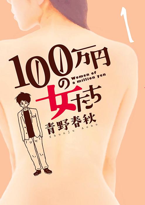青野春秋『100万円の女たち』表紙 ©青野春秋/小学館