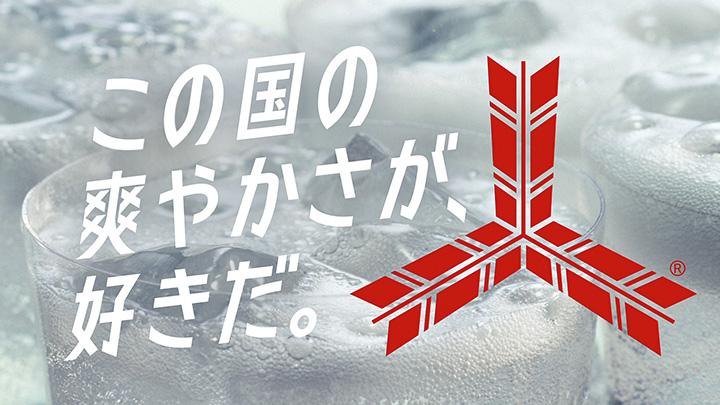 「三ツ矢サイダー」の新テレビCMより