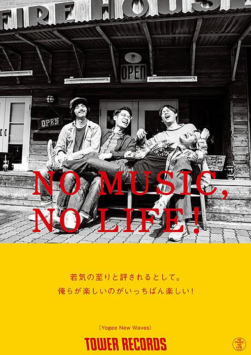 「NO MUSIC, NO LIFE!」ポスター(Yogee New Waves)