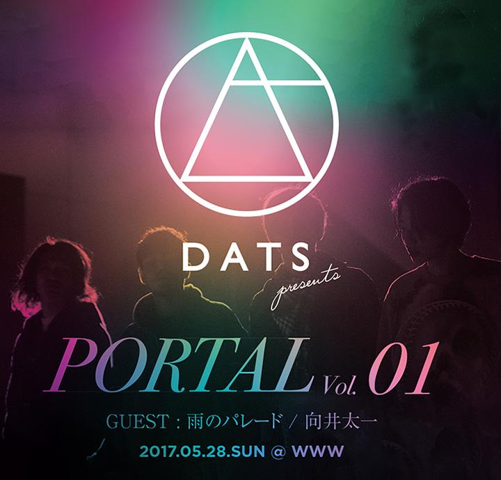 『PORTAL Vol.01』ビジュアル