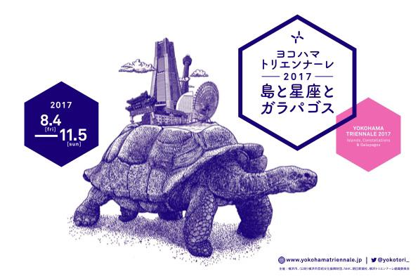 http://www.cinra.net/uploads/img/news/2017/20170419-yokohamatriennale.jpg