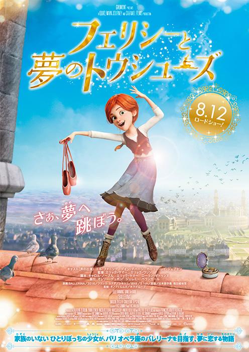 『フェリシーと夢のトウシューズ』ティザーポスタービジュアル ©2016 MITICO - GAUMONT - M6 FILMS - PCF BALLERINA LE FILM INC.