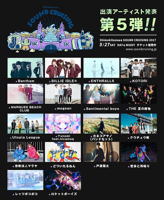 『Shimokitazawa SOUND CRUISING 2017』ビジュアル