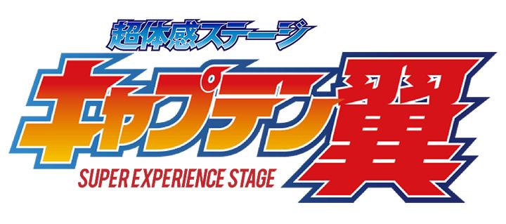 『超体感ステージ「キャプテン翼」』ロゴ ©高橋陽一/集英社 ©超体感ステージ「キャプテン翼」製作委員会